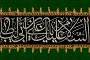 فایل لایه باز کتیبه پرچم دوزی شهادت امام علی (ع)