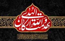 فایل لایه باز تصویر تهدمت و الله ارکان الهدی /شهادت امام علی (ع)