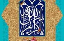 فایل لایه باز تصویر ولادت امام حسن مجتبی (ع) / یا کریم آل الله