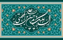 فایل لایه باز تصویر السلام علیک یا حسن بن علی المجتبی / ولادت امام حسن مجتبی (ع)