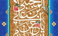 فایل لایه باز تصویر السلام علیک یا حسن بن علی المجتبی