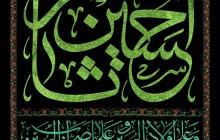 فایل لایه باز تصویر کتیبه حسین ثار الله