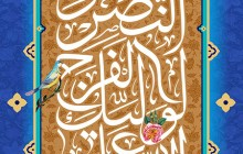 فایل لایه باز تصویر اللهم عجل لولیک الفرج و النصر