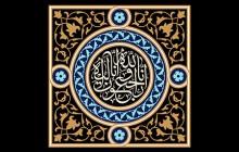 فایل لایه باز تصویر قرآنی انا لله و انا الیه راجعون