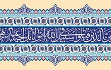 فایل لایه باز تصویر قرآنی و لاتحسبن الذین قتلوا فی سبیل الله امواتا بل احیاء عند ربهم یرزقون