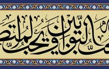 فایل لایه باز تصویر قرآنی ان الله یحب التوابین و یحب المتطهرین