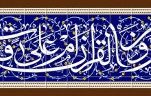 فایل لایه باز تصویر قرآنی افلا یتدبرون القرآن ام علی قلوب اقفالها