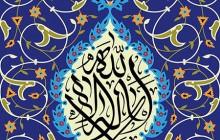 فایل لایه باز تصویر کاشی کاری لااله الا الله
