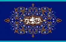 فایل لایه باز آیه بسم الله الرحمن الرحیم