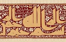 فایل لایه باز تصویر قرآنی بسم الله الرحمن الرحیم