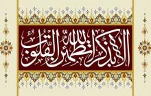 فایل لایه باز تصویر قرآنی آیه الا بذکر الله تطمئن القلوب