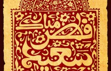فایل لایه باز تصویر عید سعید فطر مبارک
