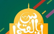 فایل لایه باز پوستر القدس لنا / روز قدس