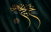 فایل لایه باز تصویر السلام علیک یا خدیجه الکبری / وفات حضرت خدیجه (س)