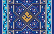فایل لایه باز وکتور کاشی کاری نام مبارک حضرت محمد (ص)