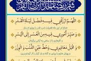 فایل لایه باز تصویر دعای روز بیست و هفتم ماه رمضان