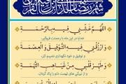فایل لایه باز تصویر دعای روز بیست و نهم ماه رمضان