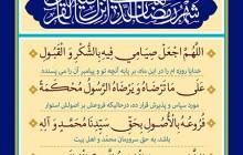 فایل لایه باز تصویر دعای روز سی ام ماه رمضان