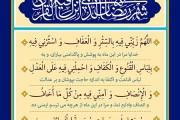 فایل لایه باز تصویر دعای روز دوازدهم ماه رمضان