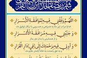 فایل لایه باز تصویر دعای روز شانزدهم ماه رمضان