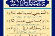 فایل لایه باز تصویر دعای روز هجدهم ماه رمضان