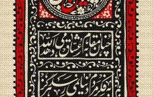فایل لایه باز کتیبه عمودی مخصوص شهادت امام حسین (ع)