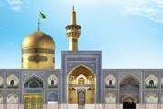 فایل لایه باز عکس نمادین حرم امام رضا (ع)