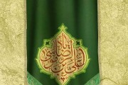 فایل لایه باز پرچم ولادت امام رضا (ع)