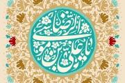 فایل لایه باز تصویر یا علی بن موسی الرضا / میلاد امام رضا (ع)