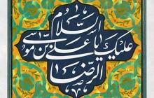فایل لایه باز تصویر کاشی کاری یا علی بن موسی الرضا / میلاد امام رضا (ع)