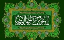 فایل لایه باز تصویر تولد امام رضا (ع)
