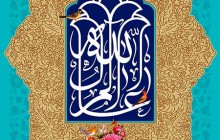 فایل لایه باز تصویر عالم آل الله / ولادت امام رضا (ع)