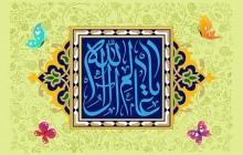 فایل لایه باز تصویر ولادت امام رضا (ع) / یا عالم آل الله