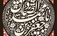 فایل لایه باز تصویر یا جعفر بن محمد الصادق / شهادت امام صادق (ع)