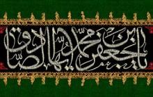 فایل لایه باز پرچم دوزی شهادت امام صادق (ع) / یا جعفر بن محمد ایها الصادق
