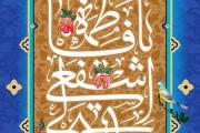 فایل لایه باز تصویر یا فاطمة اشفعی لی فی الجنة / ولادت حضرت معصومه (س)