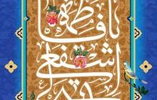 فایل لایه باز تصویر یا فاطمه اشفعی لی فی الجنه / ولادت حضرت معصومه (س)