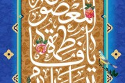 فایل لایه باز تصویر السلام علیک یا فاطمة المعصومة / ولادت حضرت معصومه (س)