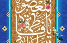 فایل لایه باز تصویر السلام علیک یا فاطمه المعصومه / ولادت حضرت معصومه (س)