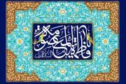فایل لایه باز تصویر ولادت حضرت معصومه (س) / السلام علیک یا فاطمه المعصومه