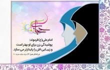 فایل لایه باز پوستر حجاب