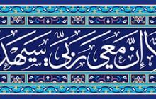 فایل لایه باز تصویر وکتور کاشی کاری تصویر قرآنی کلا ان معی ربی سیهدین