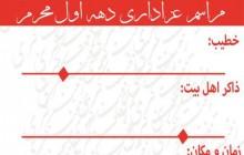 فایل لایه باز بنر اطلاع رسانی ماه محرم / ارسال شده توسط کاربران