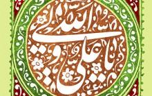 فایل لایه باز تصویر یا علی ولی الله / عید غدیر