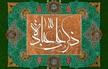 فایل لایه باز تصویر ذکر علی عباده / عید غدیر