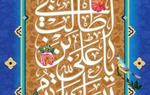 فایل لایه باز تصویر السلام علیک یا علی بن ابی طالب / عید غدیر