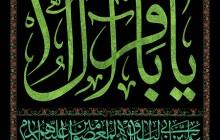فایل لایه باز پرچم یا باقر آل الله / شهادت امام محمد باقر (ع)