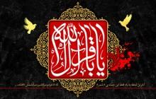 فایل لایه باز تصویر شهادت امام باقر (ع) / یا باقر آل الله