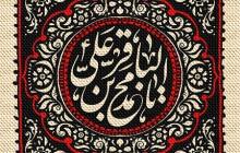 فایل لایه باز تصویر شهادت امام باقر (ع)