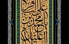 فایل لایه باز تصویر شهادت امام باقر (ع) / السلام علیک یا محمد بن علی الباقر